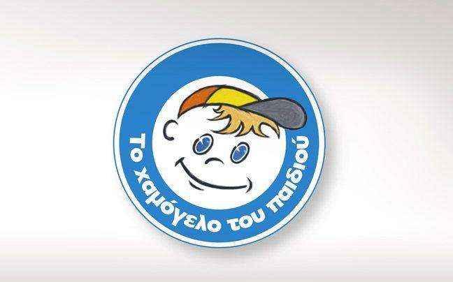 Ζητάνε 95.000 ευρώ ΕΝΦΙΑ από το «Χαμόγελο του Παιδιού»