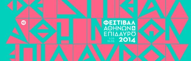 Παράταση παίρνει το Φεστιβάλ Αθηνών