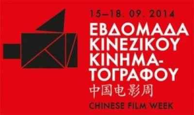 «Έρχεται» Εβδομάδα Κινεζικού Κινηματογράφου