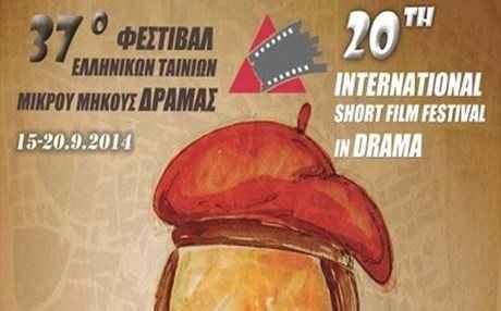 Διεθνείς διακρίσεις διεκδικούν 4 ελληνικές ταινίεs