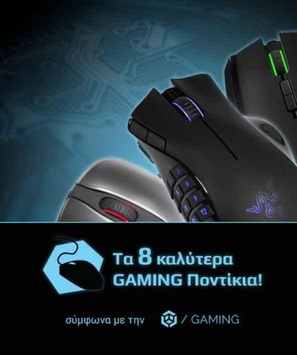 Τα καλύτερα mouse για gaming, ανάλογα με το είδος παιχνιδιού
