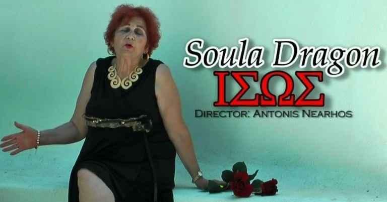 Η Soula Dragon, είναι το νέο αστέρι του διαδικτύου