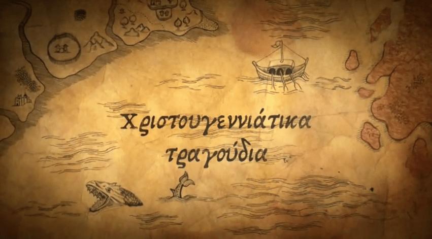 Χριστουγεννιάτικα Κάλαντα και Τραγούδια Ελληνικά και Αγγλικά στο iOS