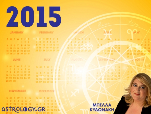 2015: Οι σημαντικότερες ημερομηνίες για το κάθε ζώδιο