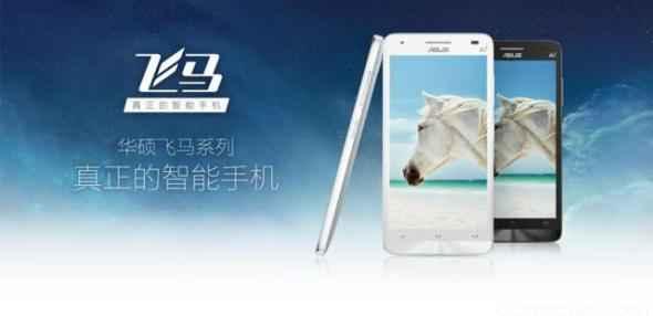 Asus Pegasus X002- Επίσημα το πολύ προσιτό mid-range smartphone της εταιρείας