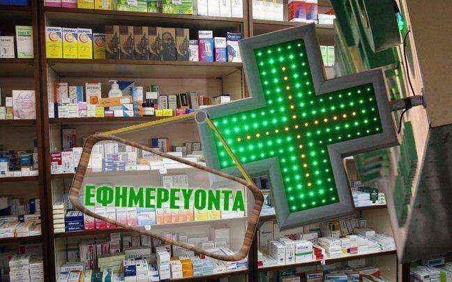 Eφημερεύοντα φαρμακεία: Ποια φαρμακεία εφημερεύουν σήμερα