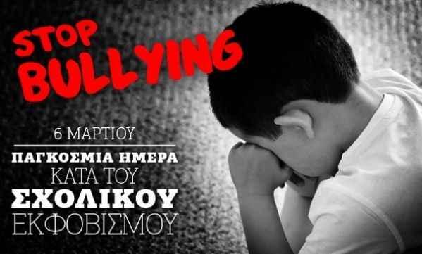 6 Μαρτίου: Παγκόσμια Ημέρα Σχολικού Εκφοβισμού