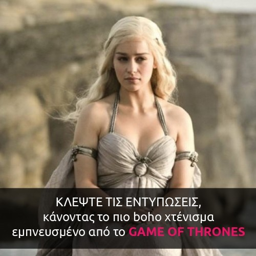 Κλέψτε τις εντυπώσεις, κάνοντας το πιο boho χτένισμα εμπνευσμένο από το Game of Thrones!