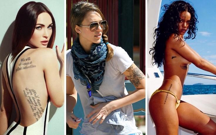 Δέκα σέξι διάσημες με τατουάζ