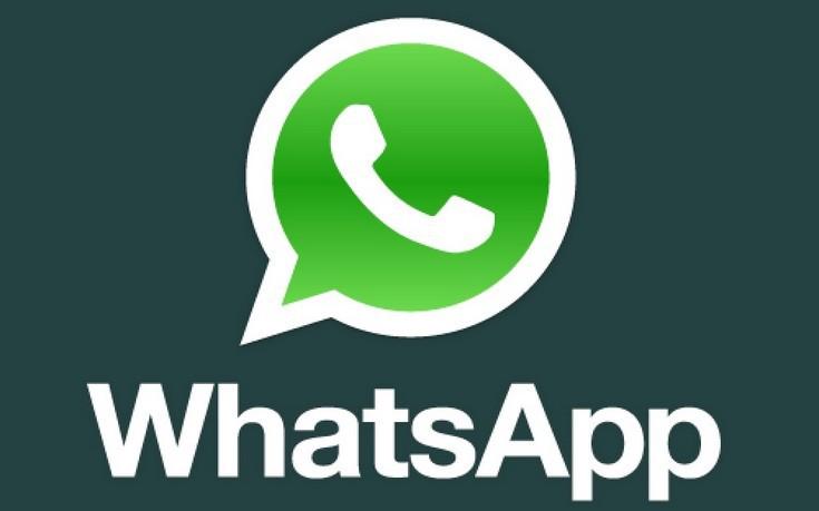 Η μεγάλη αλλαγή στο WhatsApp που θα χαροποιήσει τους χρήστες