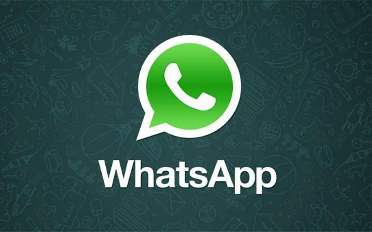 Τι σημαίνει το νέο μήνυμα που εμφανίζεται στους χρήστες του WhatsApp