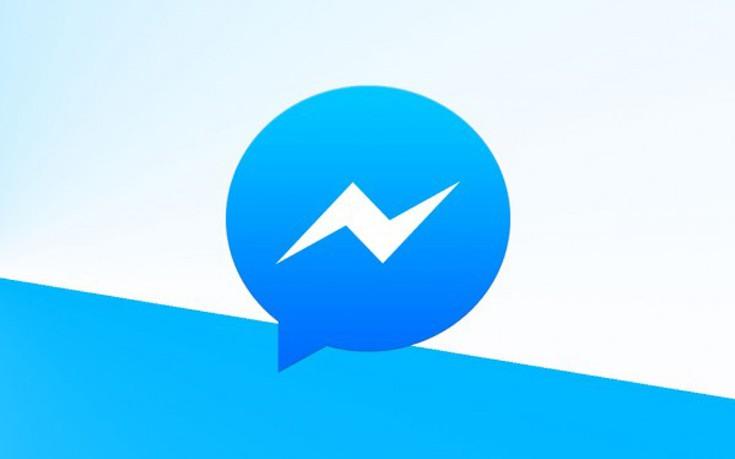 Αποκαλύφθηκε η νέα μορφή του Messenger