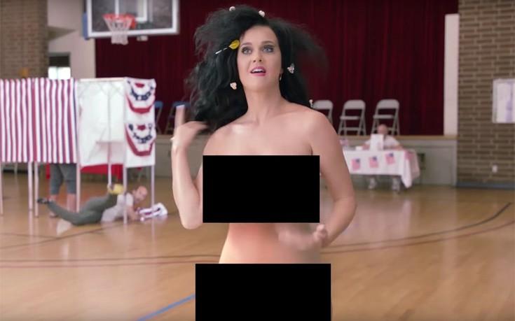 Η Katy Perry γδύθηκε για χάρη της Χίλαρι