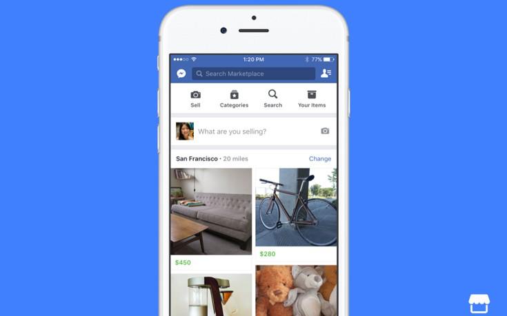 Νέα πλατφόρμα αγοραπωλησιών εγκαινιάζει το Facebook