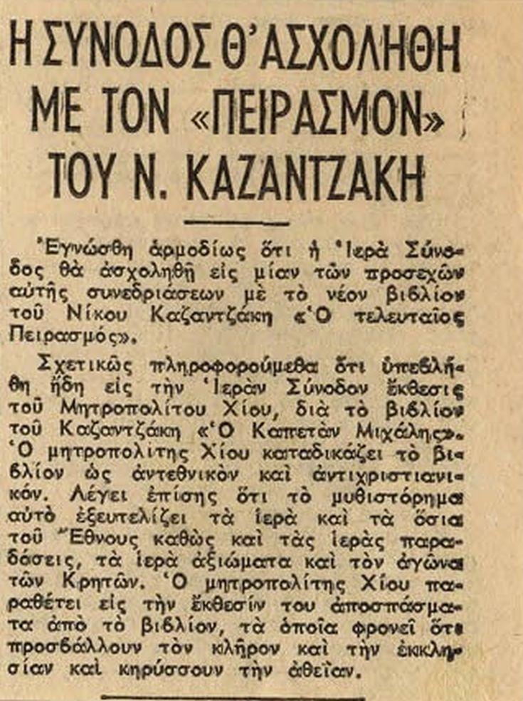 kazantzakis12