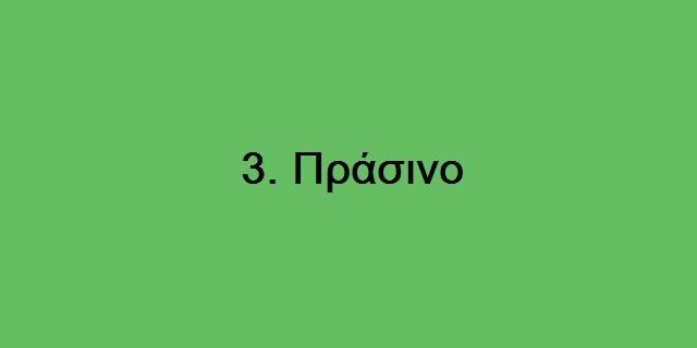 prasina oura
