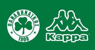 Επίσημα η Kappa θα ντύνει τον ποδοσφαιρικό Παναθηναϊκό