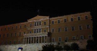 Σβήνουν τα φώτα στη Βουλή για την «Ώρα της Γης»