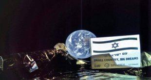 Ισραηλινό διαστημικό σκάφος έστειλε σέλφι με φόντο τη Γη