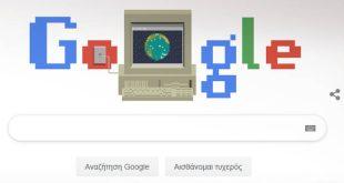 Παγκόσμιος ιστός: Το Doodle της Google γιορτάζει τα 30 χρόνια ζωής του