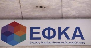 ΕΦΚΑ: Μέχρι πότε πρέπει να καταβληθούν οι δόσεις της ρύθμισης