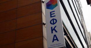 ΕΦΚΑ: Παράταση καταβολής δόσεων ρύθμισης που λήγουν στις 30 Απριλίου