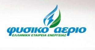 Φυσικό Αέριο Ελληνική Εταιρεία Ενέργειας, ρεκόρ επιδόσεων το πρώτο τρίμηνο του 2019