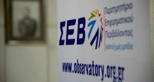 ΣΕΒ: Κωδικοποίηση των αλλαγών στον αναπτυξιακό νόμο