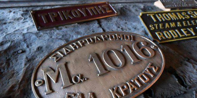Εγκαινιάστηκε στον Πειραιά το νέο Σιδηροδρομικό Μουσείο