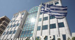 Η Επιτροπή Κεφαλαιαγοράς επέβαλε πρόστιμο 20.000 ευρώ σε εταιρεία