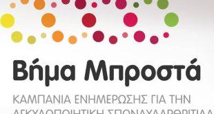 «Βήμα Μπροστά», εκστρατεία ενημέρωσης για την Αγκυλοποιητική Σπονδυλαρθρίτιδα