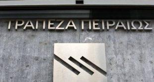 Τράπεζα Πειραιώς: Στόχος να χορηγεί 1 στα 3 δάνεια της αγοράς
