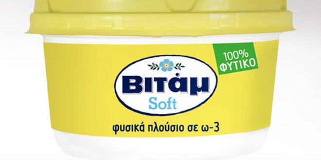 Η παραγωγή του Βιτάμ Soft μεταφέρεται εκτός Ελλάδας