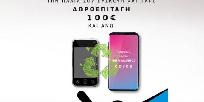 Ανακύκλωσε την παλιά σου συσκευή και πάρε δωροεπιταγή αξίας 100 ευρώ από τη WIND
