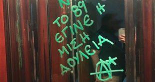 Χανιά: Απειλητικά συνθήματα στο πολιτικό γραφείο της Ντόρας Μπακογιάννη