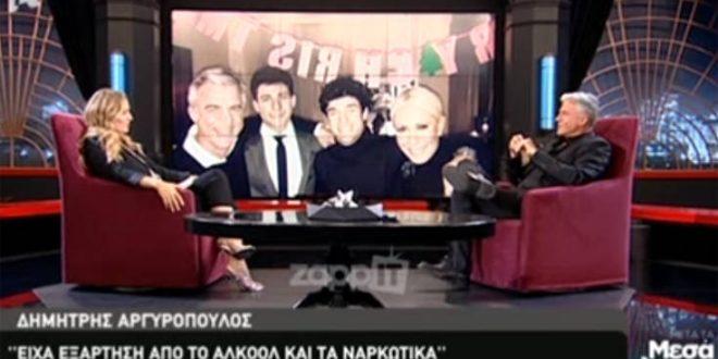 Δημήτρης Αργυρόπουλος: Μπήκα στα ναρκωτικά από τα 15 μου