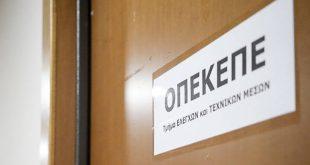 ΟΠΕΚΕΠΕ: Πλήρωσε 10,1 εκατ. ευρώ σε 9.305 δικαιούχους