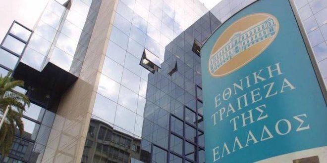 Η Εθνική Τράπεζα επιβραβεύει τους συνεπείς δανειολήπτες