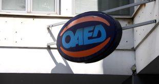 ΟΑΕΔ: Ξεκινούν οι αιτήσεις για την επιδότηση 10.000 ανέργων