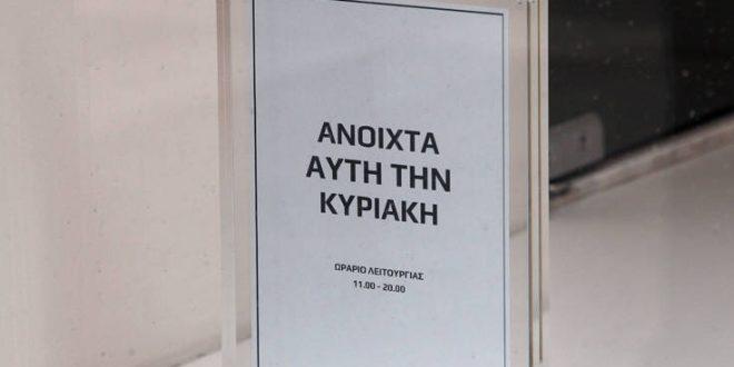 «Η απελευθέρωση της κυριακάτικης λειτουργίας δεν συμπεριλαμβάνεται στην ατζέντα της κυβέρνησης»