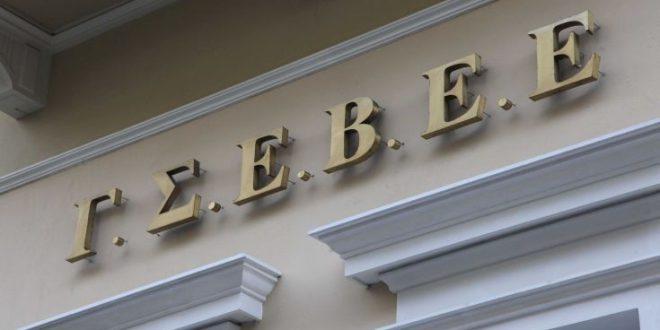 ΓΣΕΒΕΕ: Θετική η τροπολογία του υπουργείου Εργασίας