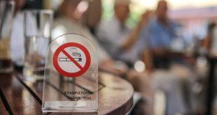 Το αντικαπνιστικό κίνημα στην Ελλάδα κερδίζει όλο και περισσότερο χώρο
