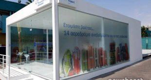 Η καινοτομία της Fraport Greece στην Έκθεση Θεσσαλονίκης