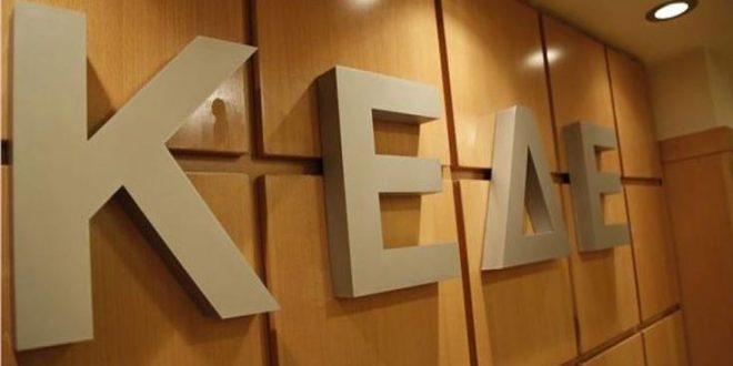 Η ΚΕΔΕ ζητάει να μην μεταφέρονται τα ταμειακά διαθέσιμα στην Τράπεζα της Ελλάδος