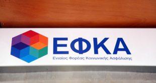 ΕΦΚΑ: Επιστρέφονται 100 εκατ. ευρώ σε 86.187 ελεύθερους επαγγελματίες