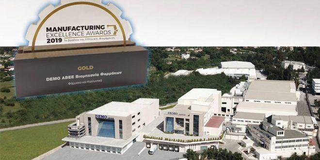 DEMO ΑΒΕΕ: Χρυσό Βραβείο Βιομηχανικής Αριστείας  στη διοργάνωση «Manufacturing Excellence Awards 2019»