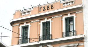 ΓΣΕΕ: Οριστική απόφαση διορισμού προσωρινής διοίκησης