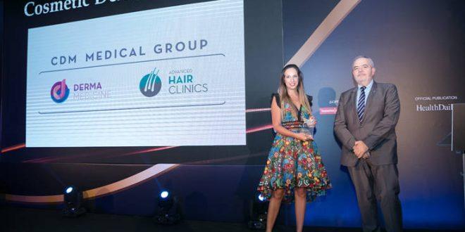 Cosmetic Derma Medicine Medical Group: Βραβεύθηκε για την αναπτυξιακή του δραστηριότητα