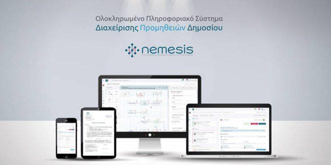 Νέο Πληροφοριακό Σύστημα διαχείρισης προμηθειών Δημοσίου «nemesis»