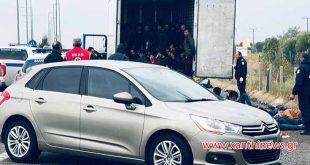 Μετανάστες σε φορτηγό-ψυγείο: 41 άνθρωποι στοιβαγμένοι, μπορεί να μην έφταναν μέχρι Θεσσαλονίκη